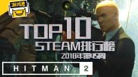 【Steam畅销周榜】《杀手2》还未发行即遭破解 《足球经理2019》榜首二连