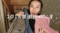 Miss_陆小兔—2018英国购物分享