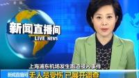 上海浦东机场发生跑道侵入事件 无人员受伤 已展开调查