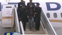 红通外逃人员郑泉官从美国被强制遣返 20181114
