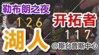★NBA★18-19赛季★开拓者vs湖人 117-126
