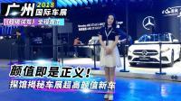颜值即正义 揭秘广州车展超高颜值新车