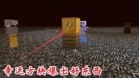 我的世界联机空岛生存154: 刚做过美白的小帕, 开幸运方块很给力