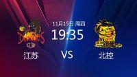 CBA联赛第12轮 江苏VS北控