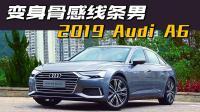【粤语中字】变身骨感线条男 2018抢先试驾全新第八代奥迪Audi A6