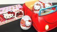 海外版凯蒂猫奇趣蛋出奇蛋玩具拆蛋视频