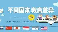 日本的教育重视哪些方面? 世界各国的教育, 到底哪个最好?