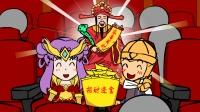 王者荣耀搞笑小动画: 要主动出击了! 杨戬要与雅典娜约会了呢!