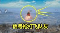 刺激战场: 如何用信号枪击飞队友? 一次能飞100米, 再也不怕跑毒了