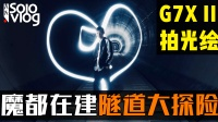 【Vlog10】魔都在建隧道大探险 | G7X2拍光绘 | Mavic2大显神威 |