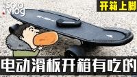 【Vlog11】开箱电动滑板, 箱子里居然有吃的! 鲨鱼C07电动滑板开箱上脚! Gopro7 G7X2拍摄