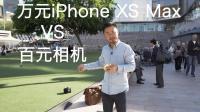 苹果 iPhone XS Max vs 10年旧的百元单反相机, 谁拍照更强大? [悉尼顾俊]