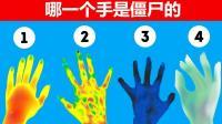 四只手中哪一只是僵尸的? 为什么?