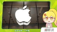 苹果在高通总部所在地招聘 | 魅族Note8 Plus曝光