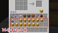 我的世界联机空岛生存159: 猪人塔很给力, 刷了13组金粒和3组金锭