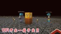 我的世界联机空岛生存160: 001开幸运方块, 开了一箱子钻石和金锭