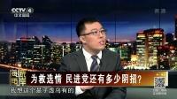 """民进党被批拿""""故宫""""救选举 海峡两岸2017 20181116 高清版"""