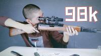 开箱不到百元的98k玩具枪, 拉枪栓竟然还会掉子弹壳?