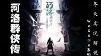 《河洛群侠传》第1期: 多事之村