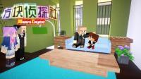 【方块学园】方块侦探社MC第47集 离奇的绑架案★我的世界★