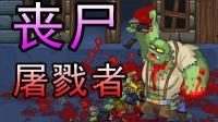 【逍遥小枫】僵尸屠戮者, 重新开档这次我一定能通关! ! | GIBZ#1