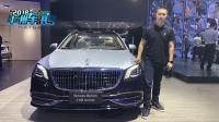 广州车展: 最豪华最顶级的奔驰 售309.88万 迈巴赫S 680双色版亮相