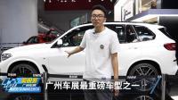 广州车展最重磅车型之一! 宝马X5正式亮相!