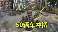 绝地求生: 最暴力的守桥, 一次灭掉50人, 打的日本玩家抱头乱串
