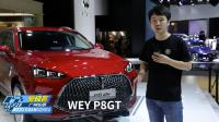 WEY品牌首款跨界轿跑SUV 广州车展体验P8GT