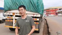 非洲水泥出现紧缺, 我们找卡车司机, 私下问到了一些端倪
