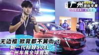 无边框 掀背都不翼而飞! 新一代508L广州车展全球首发