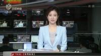 五人得分上双 上海男篮胜四川止连败 午间体育新闻 20181117 高清版