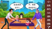 脑力测试: 你知道谁才是小孩的父亲吗? 为什么?