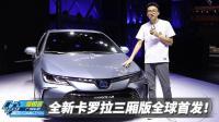 全新卡罗拉三厢版全球首发! 广州车展抢先体验!