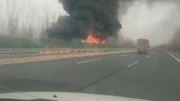 突发!河北两柴油罐车追尾起火 致2人死亡