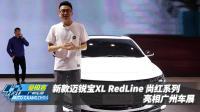 新款迈锐宝XL RedLine 尚红系列亮相广州车展! 运动潮范十足!