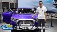 广州车展实拍荣威MARVEL X! 自主品牌纯电动SUV的崛起!