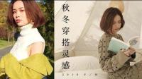 【ImAnnaNana】【看起来很贵的快时尚】毛衣+大衣穿搭方法 - COS特辑