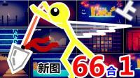 【XY小源&Z小驴&小七】Stick Fight 超级火柴人大乱斗 新图66合1 上集