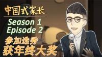 【智多星吴用】中国式家长S1E2 参加选秀获年终大奖