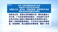 中共上海市委常委会举行会议  传达学习习近平总书记在同全国总工会、团中央、全国妇联新一届领导班子成员集体谈话时的重要讲话精神 新闻报道 20181117