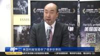 SMG纪录片《东京审判》在美国国家档案馆展映 新闻报道 20181117