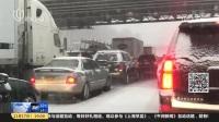 美国:东部遭遇暴风雪  交通大乱8人死 新闻报道 20181117