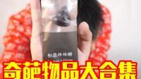 全网奇葩物品合辑! 比你手指还小的手机你见过吗?