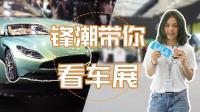 原来年轻人喜欢这些车! 小凡带你玩转2018广州车展