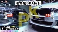 谁才是BBA标杆? 广州车展奥迪A6L PK 宝马5系
