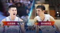 CBA联赛第13轮 北京VS江苏