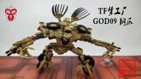 TF梦工厂 GOD09钢爪 碎骨魔(玩模汇分享时间277)