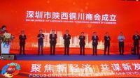 深圳陕西铜川商会成立