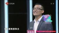 理工男遭遇终极问答 非诚勿扰 20181117 高清版
